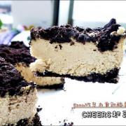 【宅配美食】CHEERS 起司工坊『Oreo巧克力重乳酪蛋糕』。濃郁乳酪與脆口Oreo的絕妙搭配!