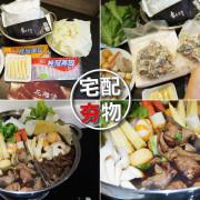 【台南宅配美食】食下有約|網友激推宅配美食!!在家也能吃到美味花雕火鍋!!
