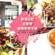 【台南餐廳】食下有約。想法廚房 | 銷魂必吃的花雕煲 / 椒麻鮮魚羊鍋 | 吃貨必備的美食名單 | 大食客的告白:我開除了...吃到飽餐廳!