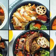 【台南便當】食下有約。想法廚房 |客製餐盒美味由你作主|香氣滿溢的移動式花雕煲|百種組合每次開蓋都是驚喜