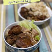 食下有約 · 想法廚房-滷拌麵(牛肉及豬肉) 宅配美食-eateatforfun