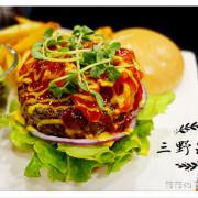 三野達人 ~ 新店人激推❤️漢堡/牛排 汁多味美 - 捷運大坪林站