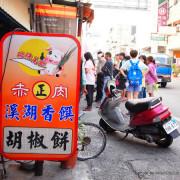 【食記】彰化正赤肉-香饌胡椒餅@溪湖 : 物超所值~重口味的碳烤美食!!