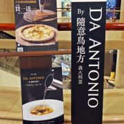 [台北] Da Antonio by 隨意鳥地方-Restaurant Week Taipei 2015