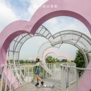 【嘉義景點推薦】月桃故事館,走在粉色愛心天空步道,聆聽月桃新知
