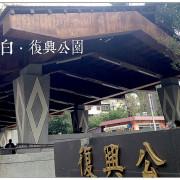 【台北】北市最大泡腳池.復興公園泡腳池啟用.戶外泡湯溫泉.捷運新北投站