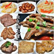 【庶民滷三寶】不使用味精防腐劑及其他調味料,滷出簡單美味
