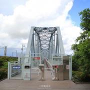 高雄。大樹。遊走在新舊邊緣 / 大樹舊鐵橋天空步道