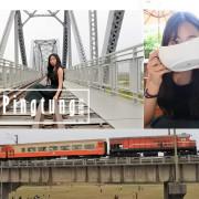 旅記 ▏【屏東】屏東舊鐵橋-走在天空步道望著火車呼嘯而過