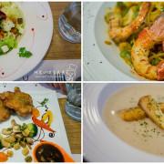 【台北】UNIQUE PASTA 維一義大利餐廳|精緻創意義大利餐點|林依晨弟弟開的