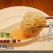 【台中西屯】鼎泰豐 台中大遠百米其林一星餐廳 黃金18摺的小籠包 會爆漿的鮮美滋味