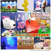 [展覽] Snoopy☆走進花生漫畫●史努比65週年巡迴特展(台北場) -- 台灣限定☆經典畫面、拍照熱點、多媒體互動☆加碼亮點☆首次現身的神祕嘉賓●Snoopy迷不要再錯過♥