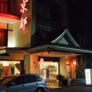 【北投京都溫泉行館】跟著花樣爺爺泡湯去 小資族的滿足小確幸