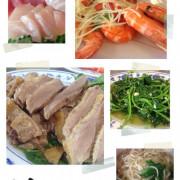 <美食>就要醬ㄔ→2人也可去基隆戰海產攤-正豐鵝肉+生魚片