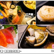 大胃米粒【高雄無菜單料理推薦】江戶龍鍋物日式料理!精緻無菜單料理x南非鮑魚海鮮鍋