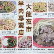 【羽諾食記】大龍夜市~蔡家沙茶羊肉
