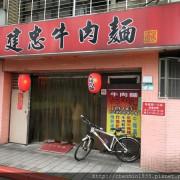 台北市信義區-建忠牛肉麵