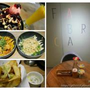 Cafe。「Fabrica 椅子」-6月新菜單什麼都好吃!有溫度又貼心的設計空間(文末可以欣賞一下長得像五金行的文具店)