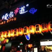 新北永和串燒居酒屋~燒鳥串道日式串燒 永和永貞店