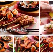[新北永和]台北串燒,永和消夜美食推薦,串燒料理再進化!燒鳥串道-永和永貞店 - 大手牽小手。玩樂趣