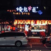 [新北永和區]美食提案 X燒鳥串道∥免服務費柴魚拌飯湯泡飯吃到飽,特色串燒深夜美食又一發∥