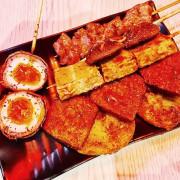 【永和】燒鳥串道 銅板價串燒、點多也不傷荷包的深夜美食*