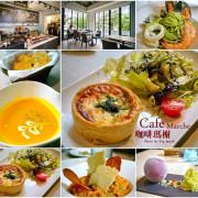 【台中美食】咖啡瑪榭‧國美館、美術園道旁找聚餐好地方!