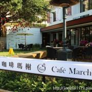 【台中。食】咖啡瑪榭 (台中店)