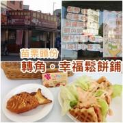 【苗栗頭份/點心下午茶】在地銅板價學生點心,20元鯛魚燒其實意外的有點料-轉角幸福鬆餅舖