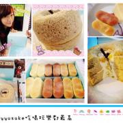 (彌月分享)♥有特色的彌月蛋糕【咕咕霍夫】TVBS報導推薦彌月蛋糕,有特色的茶蘋果以及香濃綿密鮮奶乳酪蛋糕