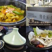 台南 優食廚房 Hold住營養的塔吉鍋元氣料理 鮮蔬食材小火鍋