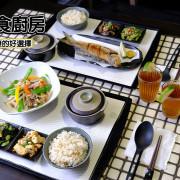 【台南商業午餐】優食廚房元氣料理|新鮮煎魚搭配冠軍米種|最健康的平價商業午餐