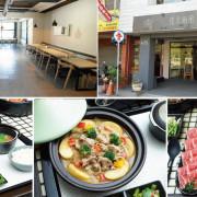 【台南火鍋】優食廚房 元氣料理|重視食材價值堅持健康調理|有機無毒蔬菜入鍋|無抗生素酵母豬|