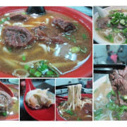 【永和】四號公園美食推薦。劉家清燉牛肉麵