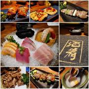 【新竹竹北】激推~精緻美味的創意嚮宴。酒肴日式居酒屋