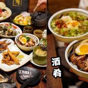 新竹竹北居酒屋推薦『酒肴日式料理居酒屋』餐點美味且氣氛佳還有專屬停車場!內有菜單