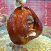 [食癮-中式]隆鼎御品豬腳-新店人氣Q彈又美味的豬腳飯!新店/七張站/新北美食/豬腳/腿庫/魯肉飯