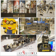 【台北】捷運南港站 積木樂園 百萬樂高打造最大積木樂園