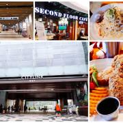 【台北-南港區】CITYLINK南港店&貳樓餐廳Second Floor Cafe南港車站店