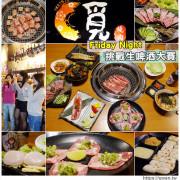 [桃園美食] 覓燒肉日式炭火 - 精緻好吃的無煙燒肉、還有超high的生啤酒大賽