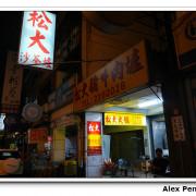 台南-西區-松大豬牛肉爐
