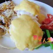 《美食》台南。B.O.A Breakfast of America美式餐廳