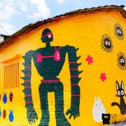 【台南。善化】胡厝寮。外婆家的彩繪牆