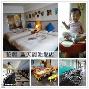 【花蓮 住宿】藍天麗池飯店。交通方便、鄰近市區美食景點,可愛彼得兔親子房,帶娃出遊也方便