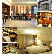 【藍天麗池飯店】花蓮市區享地利之便的四星旅館
