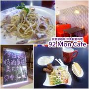 【苗栗竹南】因為一元義大利麵而意外闖入的復古咖啡館,近竹南火車站-92MonCafe就愛夢咖啡