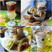 【新竹下午茶推薦】莫拉諾精品咖啡.精緻型親子餐廳.大潤發附近美食(英式雙人下午茶/荔枝水果茶/拿鐵咖啡)