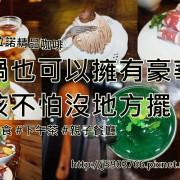 【好食分享】新竹 莫拉諾精品咖啡 吃鍋也可以擁有豪華感,小孩不怕沒地方擺
