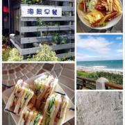 三芝▉海景早餐。詳細菜單。在沙灘上看海景吃早餐的美麗體驗/三