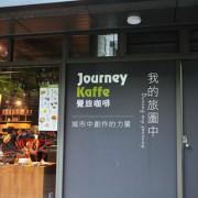 【食記】台北內湖 覺旅咖啡Journey Kaffe陽光店 人氣DIY創作料理名店